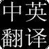 英汉标准翻译