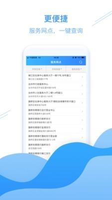 台州社保卡软件截图2