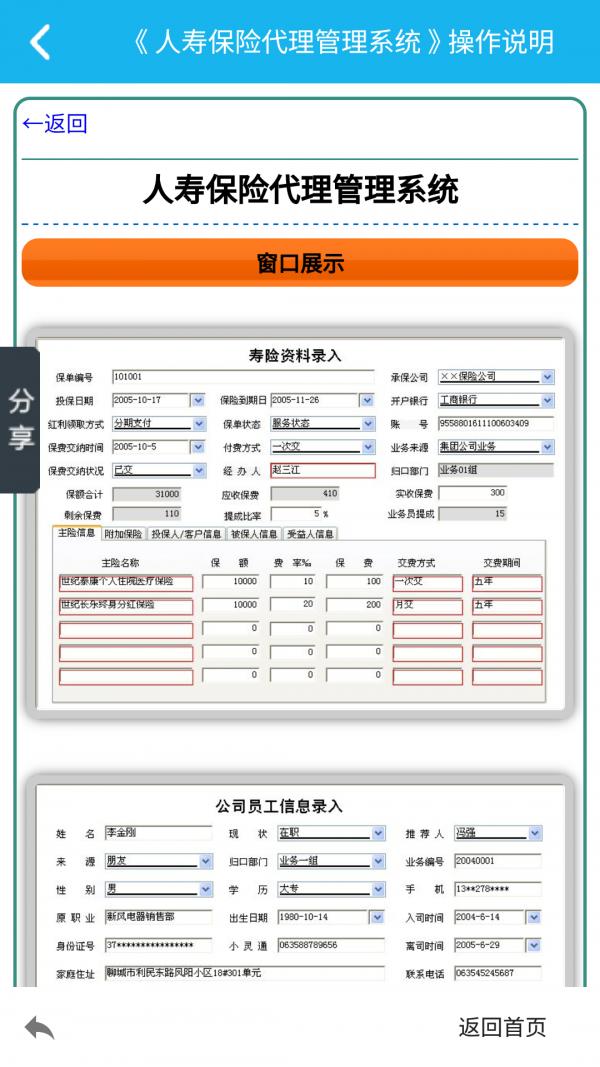 人寿保险管理系统软件截图2