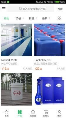 中国胶粘剂交易平台软件截图1