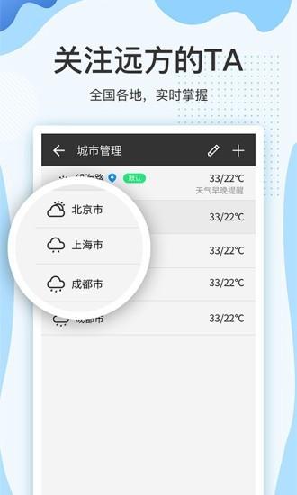 云犀天气软件截图3