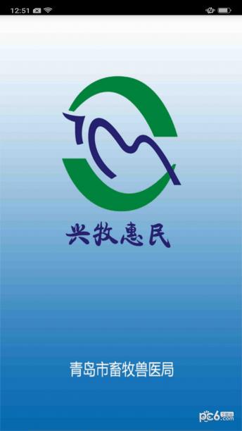 青岛畜牧软件截图0