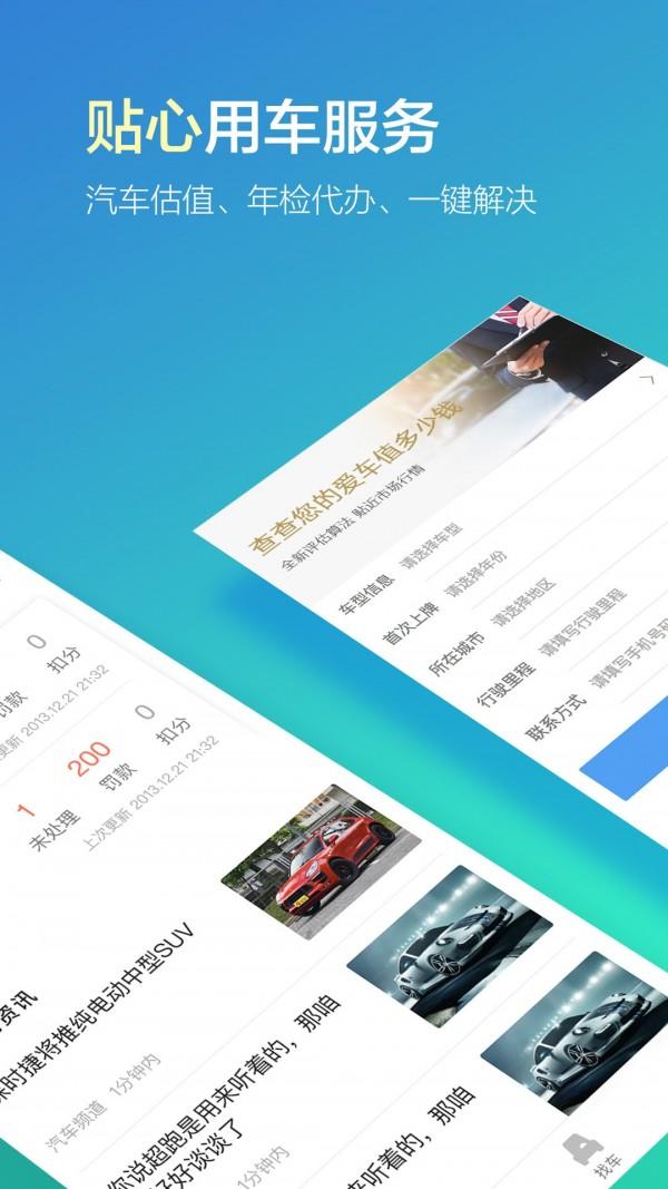 搜狐违章查询软件截图1