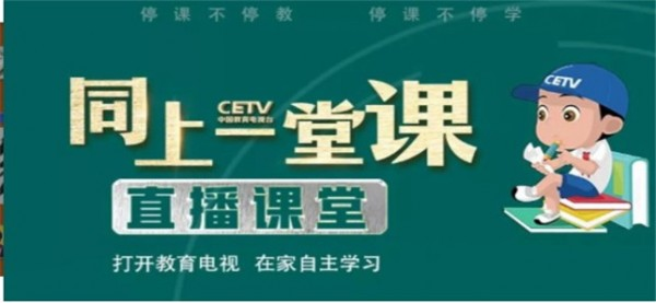 浙江卫视同一课堂软件截图0