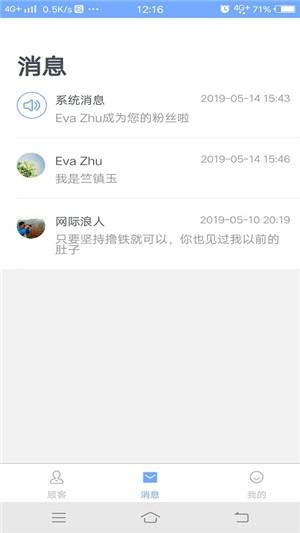 星e购导购软件截图2