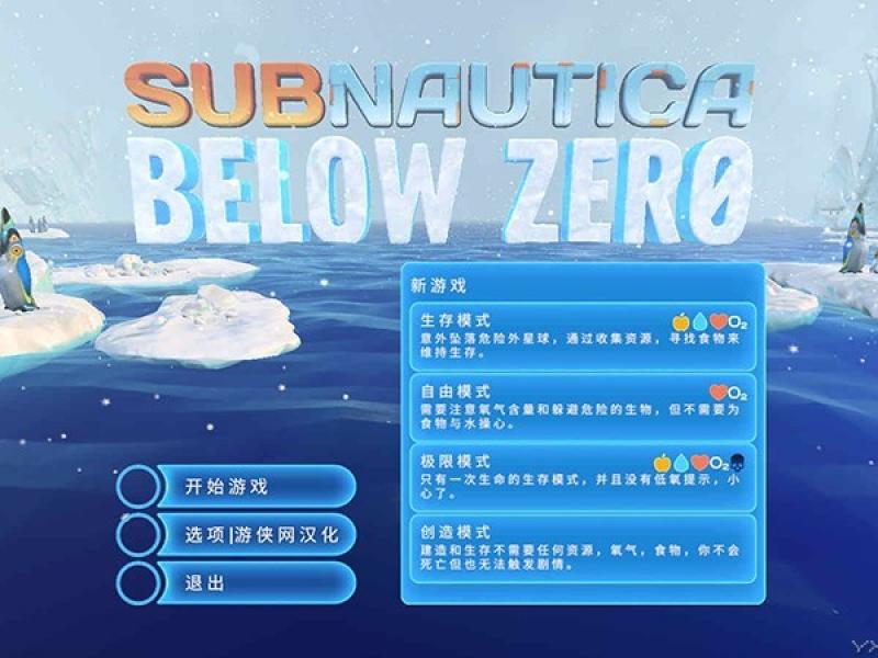 深海迷航:冰点之下 中文版下载