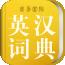 小学生英汉词典