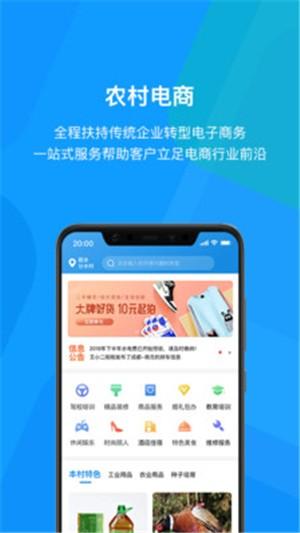 川滇黔特产馆软件截图0
