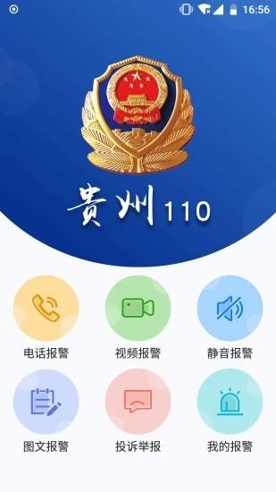贵州110软件截图3