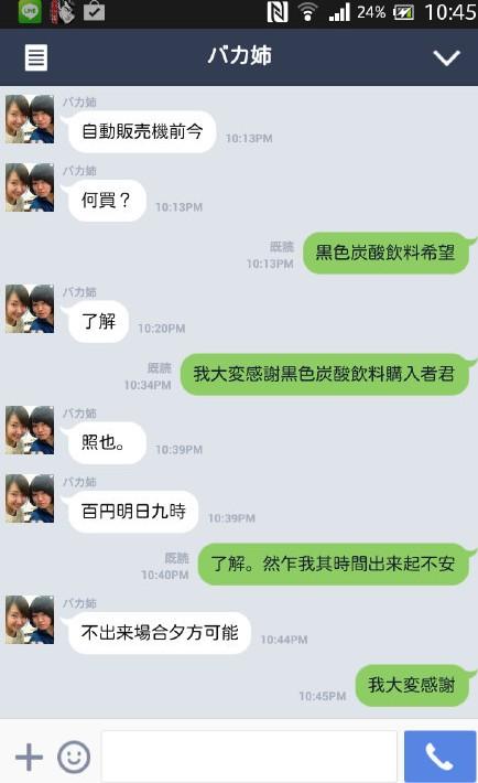 伪中国语输入法