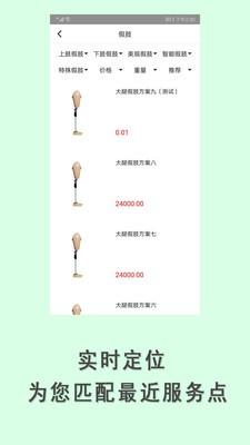 假肢矫形辅具软件截图1