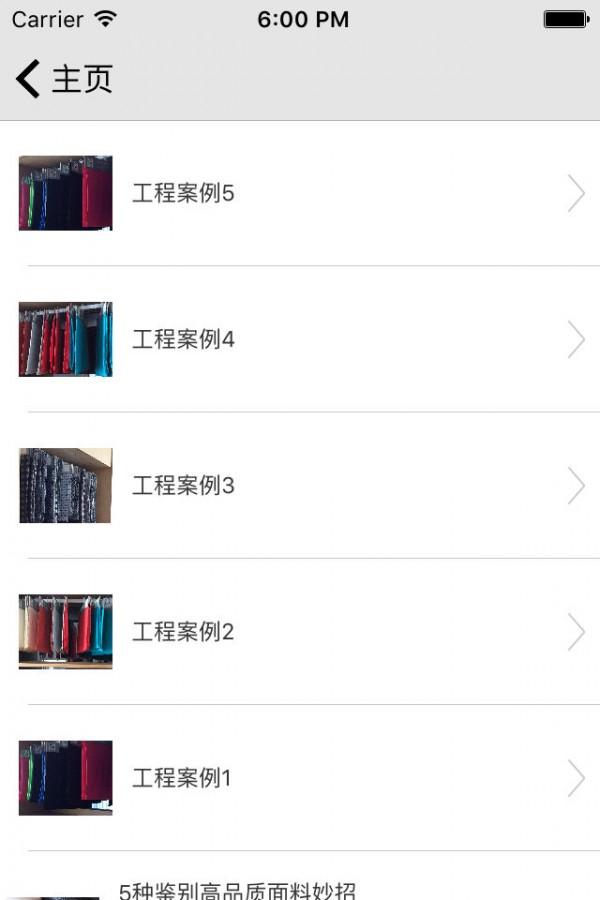 百润纺织软件截图1
