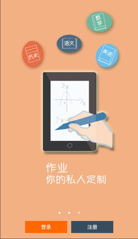 京师e学堂软件截图0