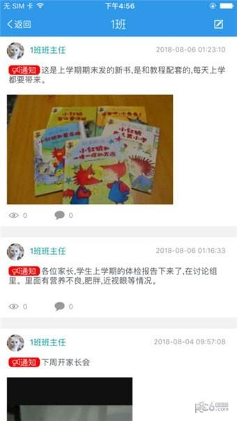 黑龙江和教育教师版