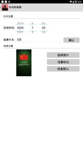 军旅日历软件截图0