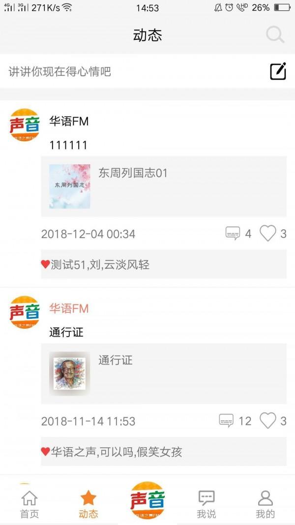 华语之声FM软件截图1