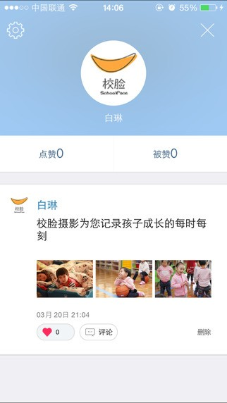 深圳学前教育校脸软件截图0