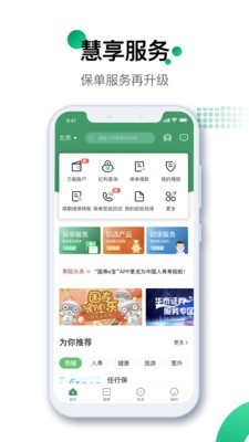 中国人寿寿险软件截图0