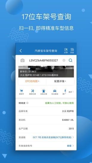 荆州汽修网软件截图2