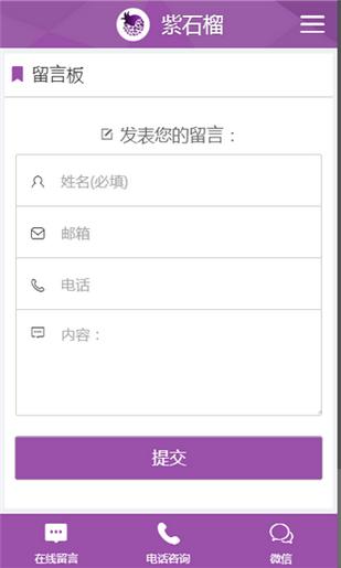 紫石榴应用商店软件截图1