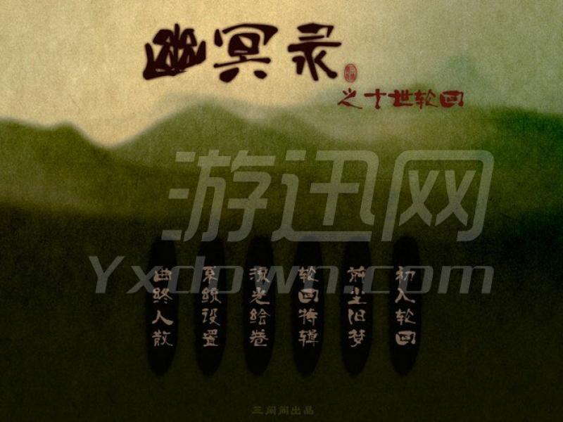 幽冥录 中文版下载