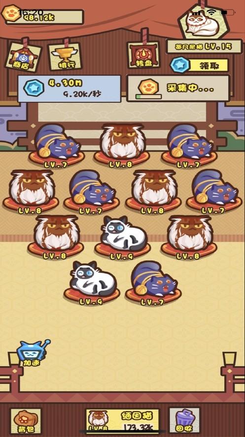 养猫计划软件截图0