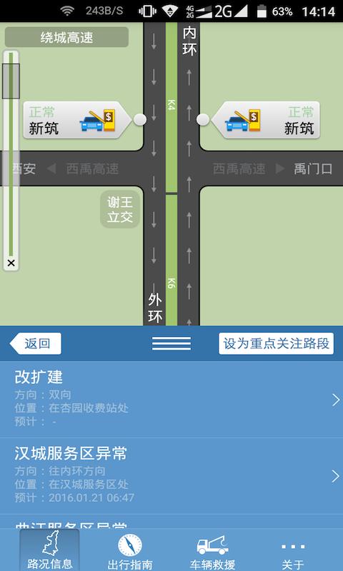 陕西高速通
