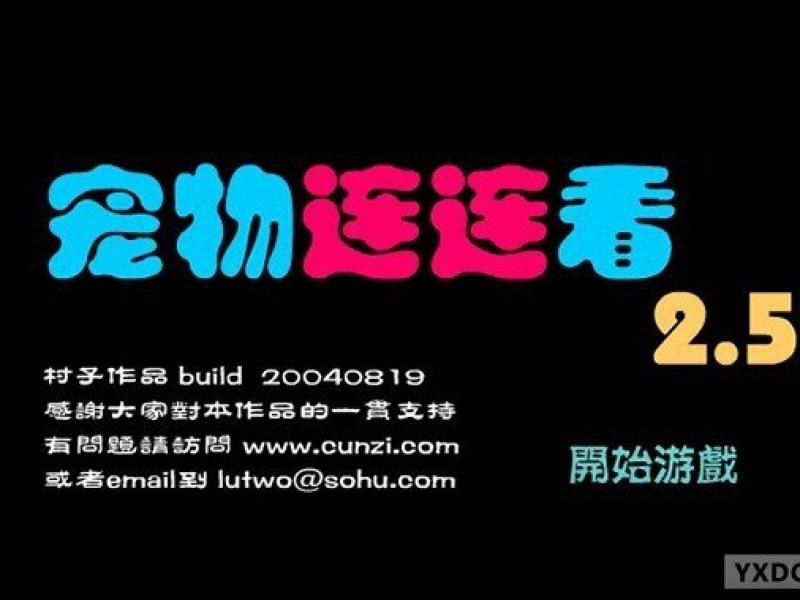 宠物连连看 V2.5中文版下载