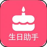 生日提醒助手