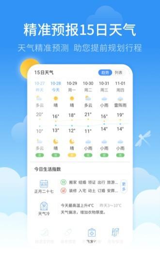 蜻蜓天气预报软件截图1