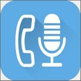 自动通话录音软件