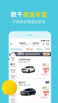 租租车国内租车软件截图3