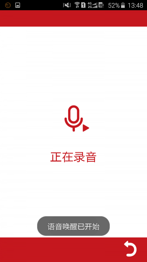 傲石语音软件截图2