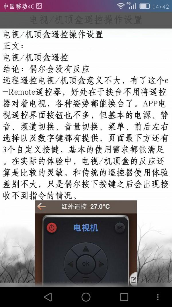手机万能遥控器指南