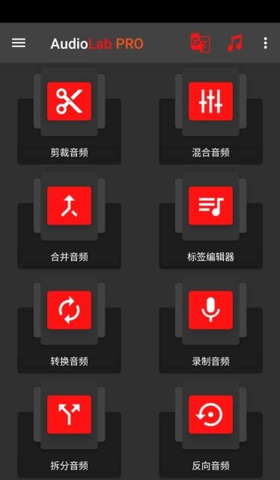 AudioLab软件截图1