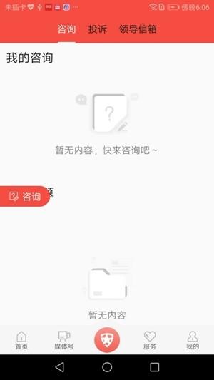魅力康县软件截图0