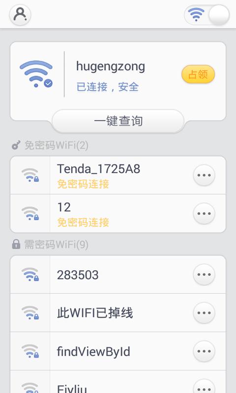 WiFi连接神器
