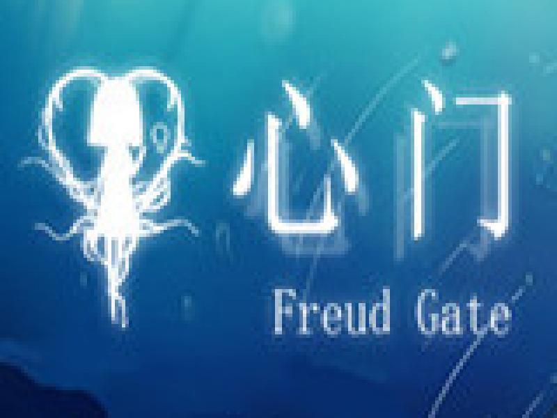 Freud Gate 中文版