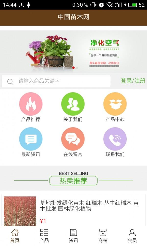 中国苗木网软件截图0
