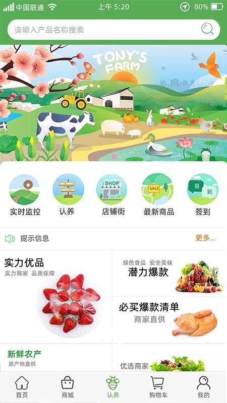 未来农场软件截图0