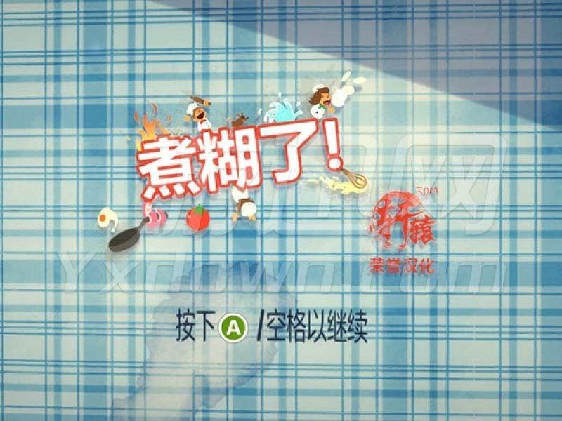 煮糊了 中文版下载
