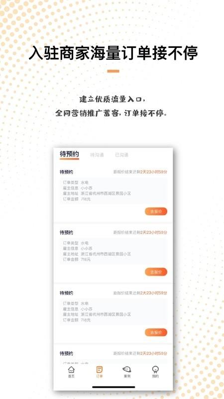 刘师傅(师傅端)软件截图2