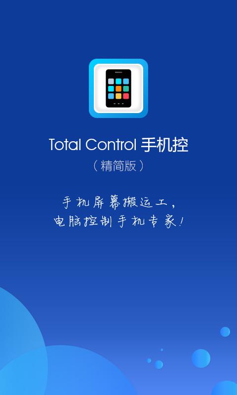 Total Control电脑控制手机助手