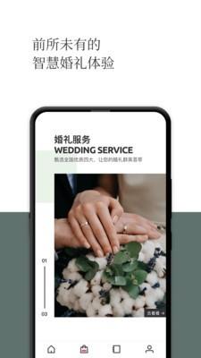 幻熊结婚圈软件截图2
