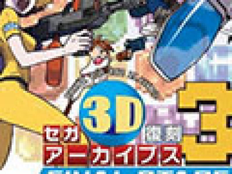 世嘉3D复刻档案集3cia 日文版