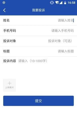 贵州110软件截图2