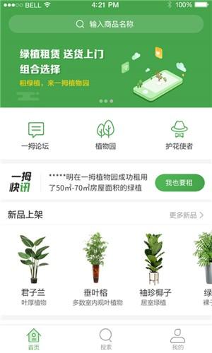 一拇植物园软件截图2