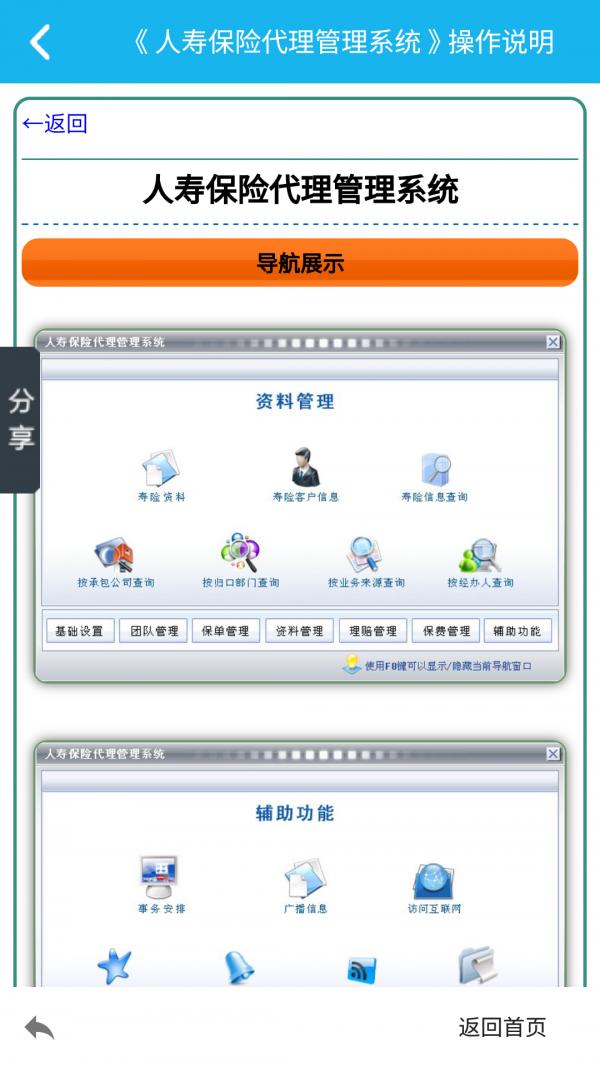 人寿保险管理系统软件截图1