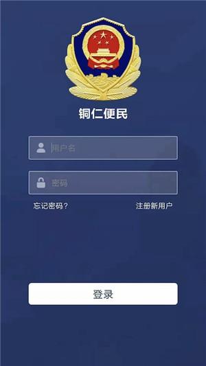 便民警方版软件截图2