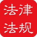 中国法律大全